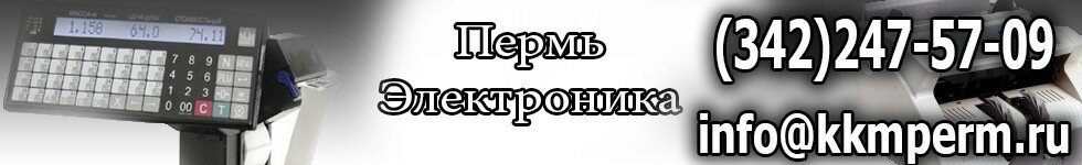 Пермь электроника